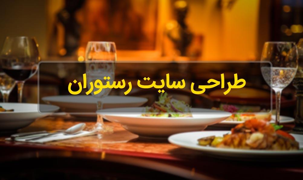 طراحی سایت رستورانی