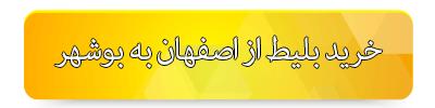 بلیط چارتر اصفهان به بوشهر