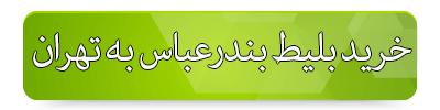بلیط هواپیما بندرعباس به تهران