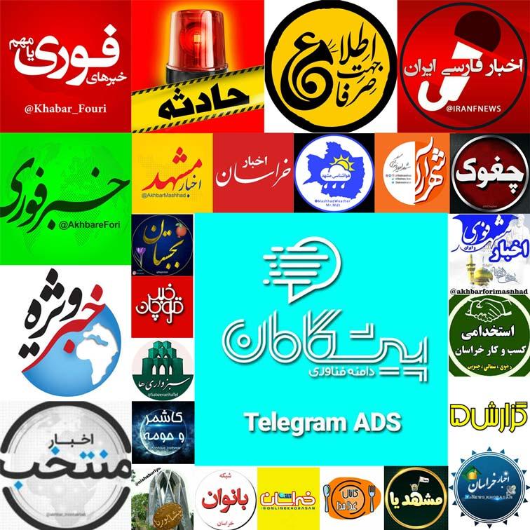 تبلیغات تلگرام در مشهد
