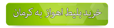 بلیط چارتر اهواز به کرمان