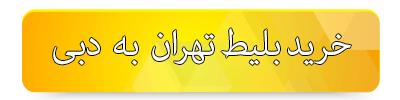 بلیط چارتر تهران به دبی