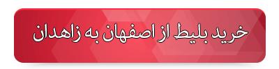 بلیط چارتر اصفهان به زاهدان