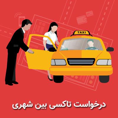 طراحی اپلیکیشن تاکسی بین شهری