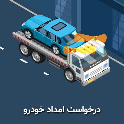 طراحی اپلیکیشن امداد خودرو
