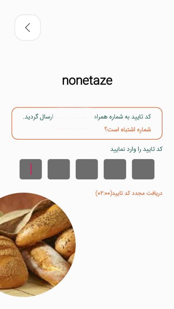 ساخت اپلیکیشن سفارش نان