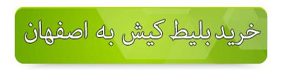 بلیط چارتر کیش به اصفهان
