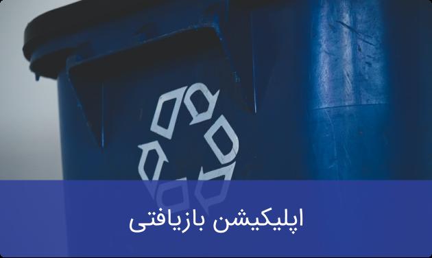 طراحی و ساخت اپلیکیشن بازیافت زباله