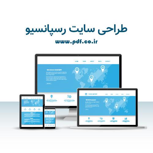 طراحی سایت ریسپانسیو در مشهد
