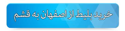 بلیط چارتر اصفهان به قشم