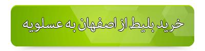 بلیط چارتر اصفهان به عسلویه
