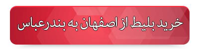 بلیط چارتر اصفهان به بندرعباس