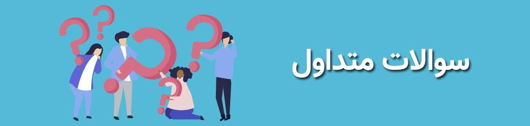سوالات متداول طراحی سایت به زبان عربی