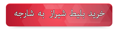 بلیط چارتر شیراز به شارجه