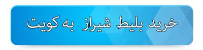 بلیط چارتر شیراز به کویت