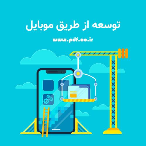 طراح وب سایت در مشهد