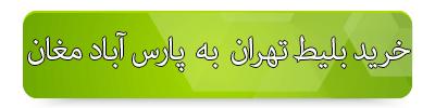 بلیط چارتر تهران به پارس آباد