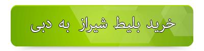 بلیط چارتر شیراز به دبی