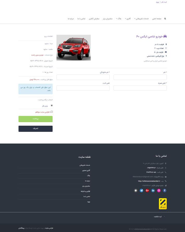 طراحی سایت اجاره خودرو