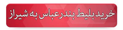 بلیط چارتر بندرعباس به شیراز