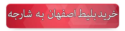 بلیط چارتر اصفهان به شارجه