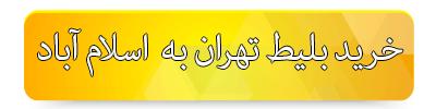 بلیط چارتر تهران به اسلام آباد
