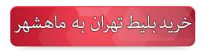 بلیط چارتر تهران به ماهشهر