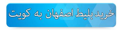 بلیط چارتر اصفهان به کویت