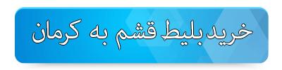 بلیط چارتر قشم به کرمان