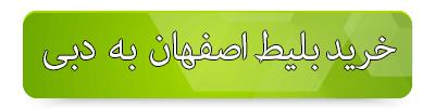 بلیط چارتر اصفهان به دبی