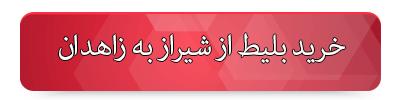 بلیط چارتر شیراز به زاهدان