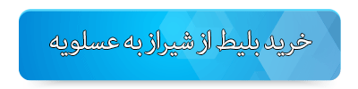 بلیط چارتر شیراز به عسلویه