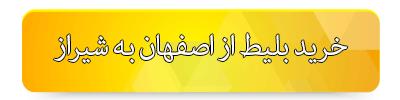 بلیط چارتر اصفهان به شیراز
