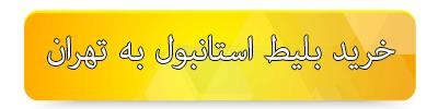 بلیط چارتر استانبول به تهران