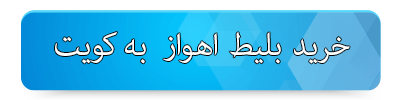 بلیط چارتر اهواز به کویت