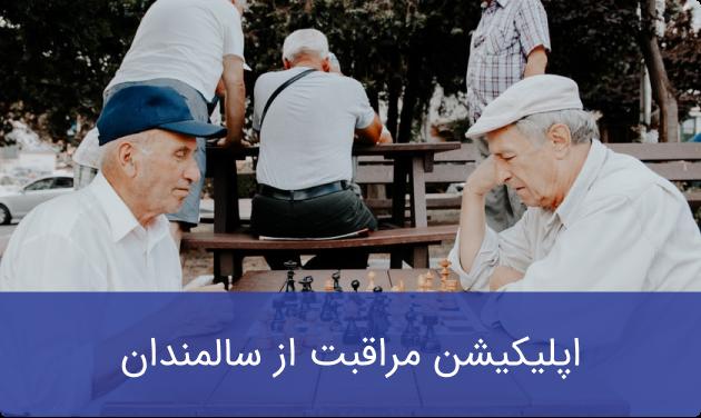 طراحی اپلیکیشن مراقبت از سالمندان