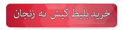 بلیط چارتر کیش به زنجان