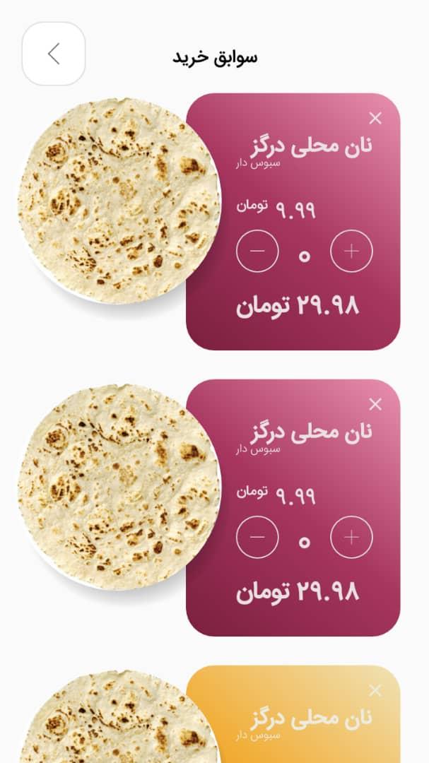 طراحی اپلیکیشن سفارش نان