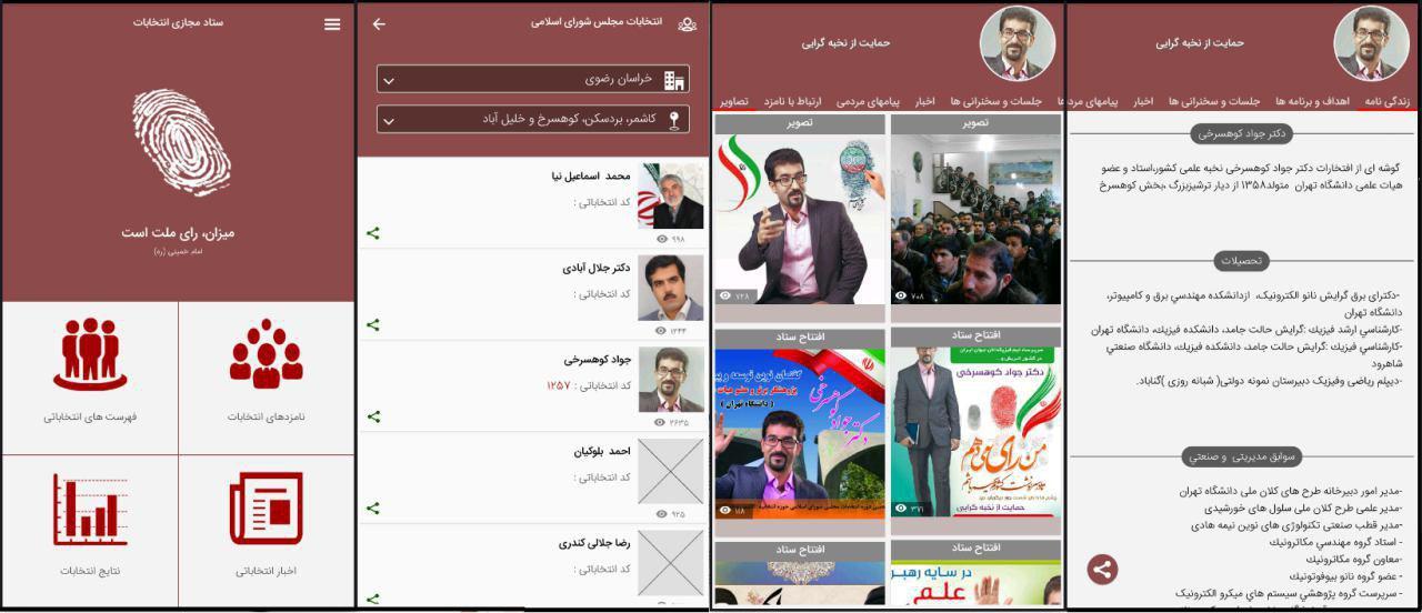 اپلیکیشن مدیریت ستاد انتخاباتی
