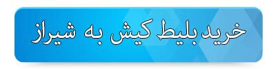 بلیط چارتر کیش به شیراز