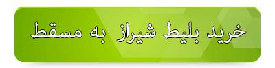 بلیط چارتر شیراز به مسقط