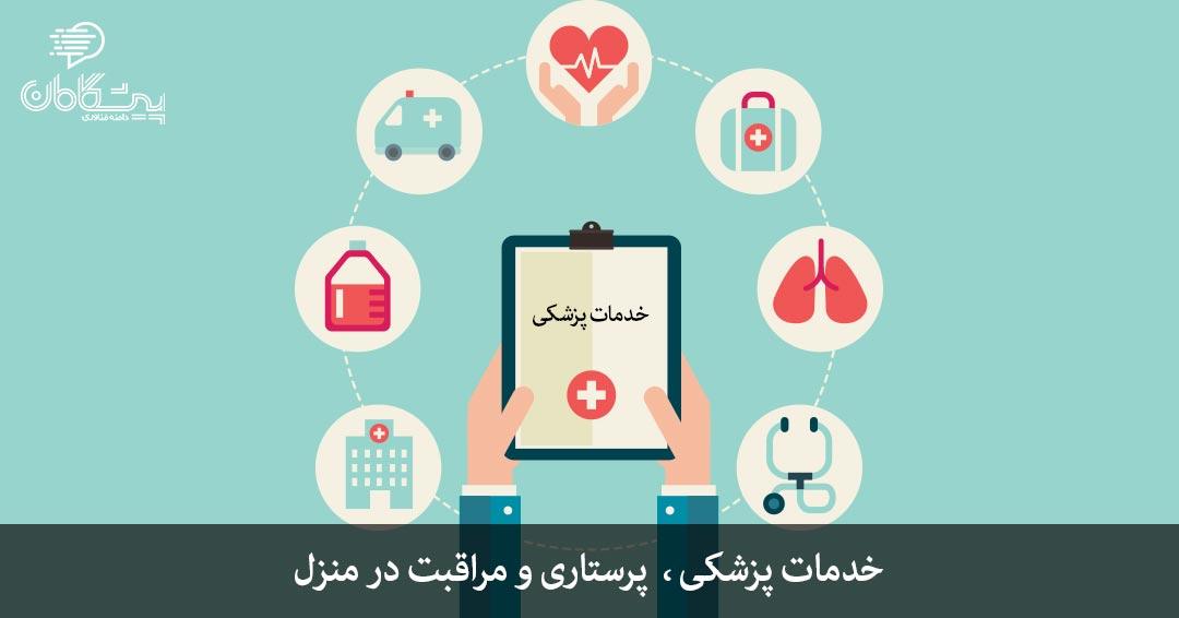 طراحی اپلیکیشن خدمات پزشکی