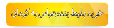 بلیط چارتر بندرعباس به کرمان