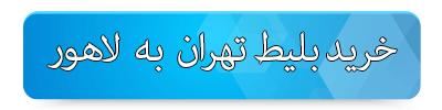 بلیط چارتر تهران به لاهور