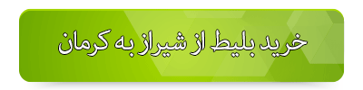 بلیط چارتر شیراز به کرمان