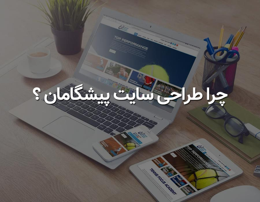 طراحی سایت عربی