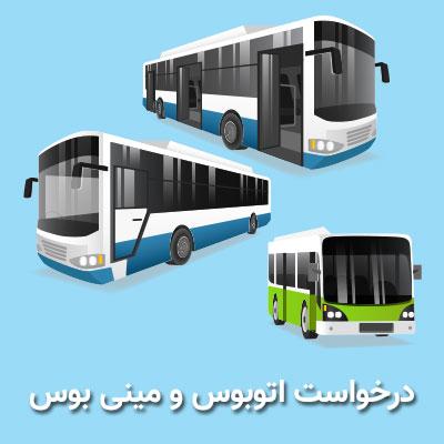طراحی اپلیکیشن درخواست اتوبوس و مینی بوس