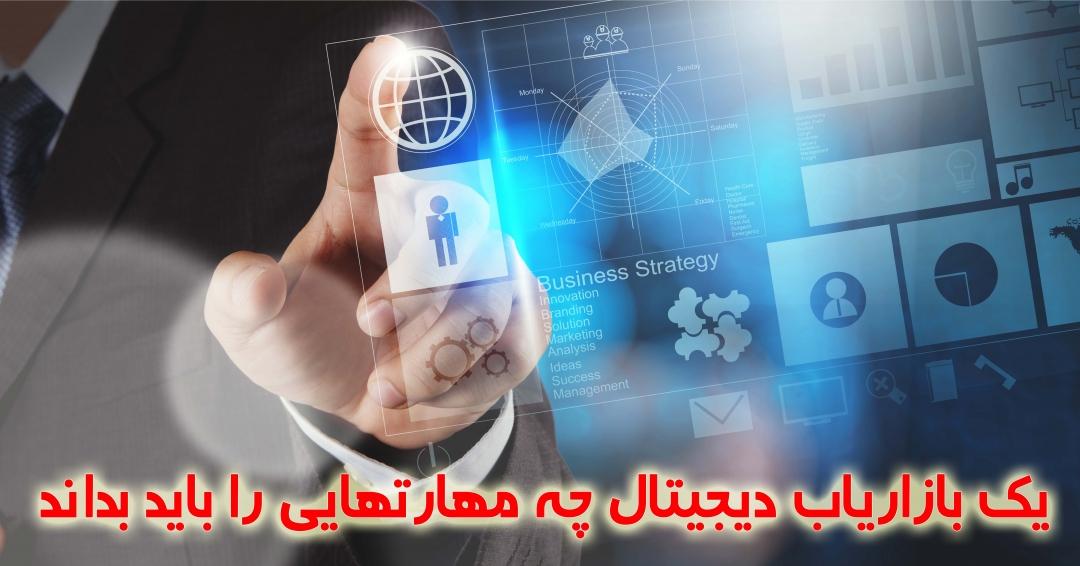 بازاریابی اینترنتی : یک بازاریاب دیجیتال چه مهارتهایی را باید بداند