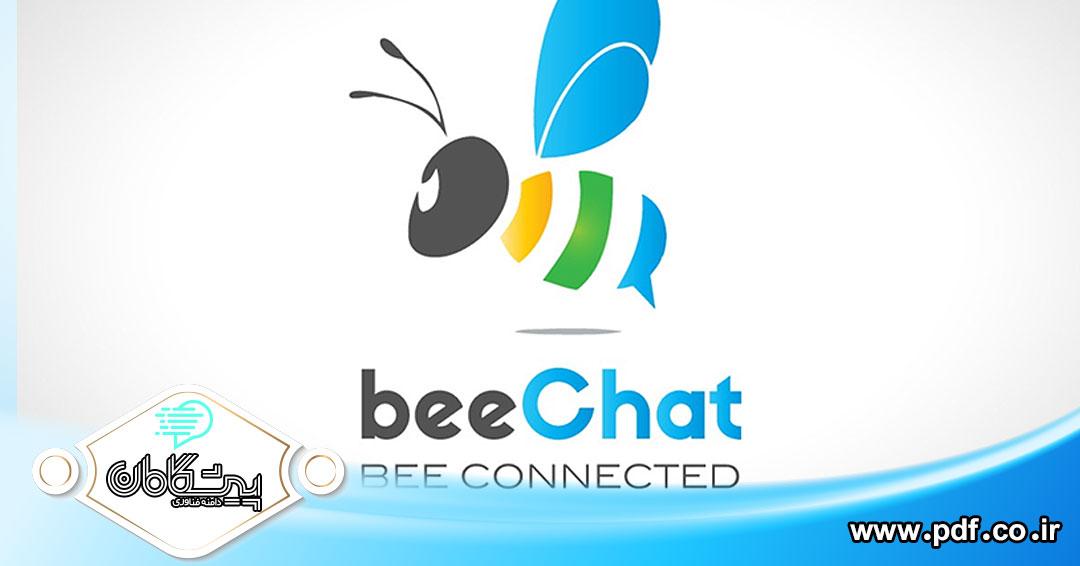 پیامرسان مخصوص ارزهای دیجیتالی (BeeChat)