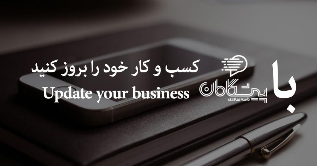آموزش پنل مدیریت سایت و فروشگاه اینترنتی پیشگامان